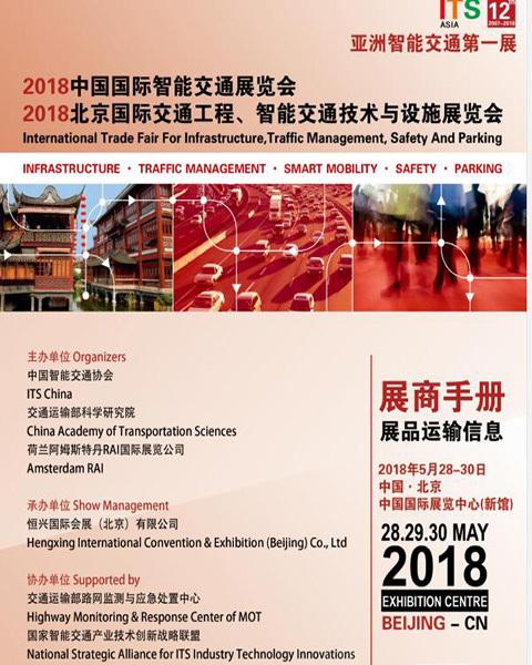 北京国际交通展