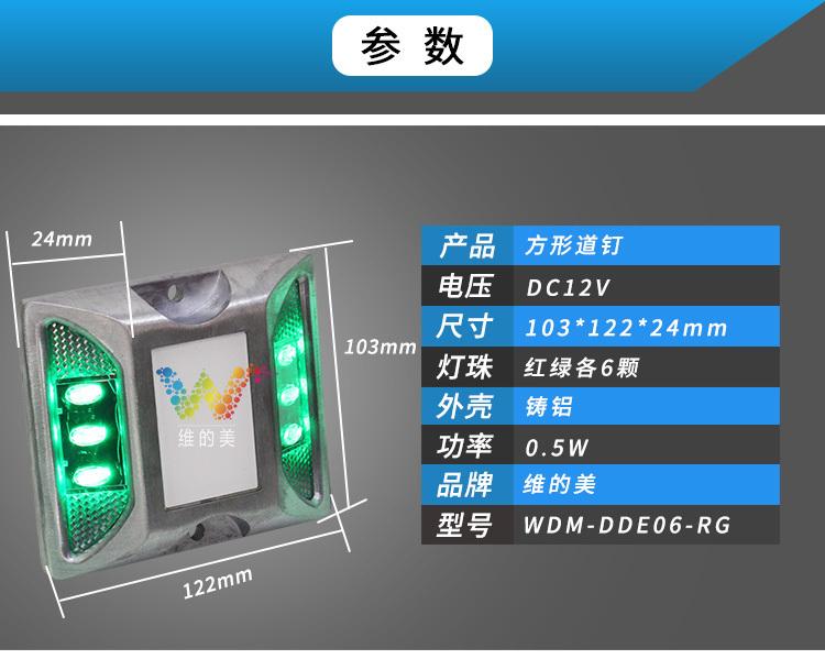 道钉可以做成12V电压吗?