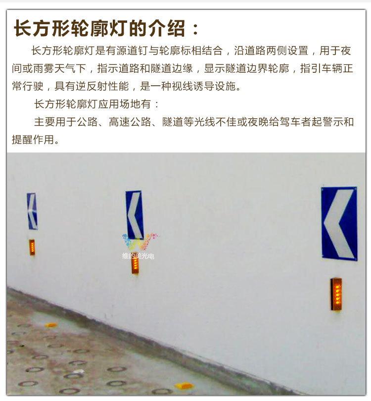 隧道轮廓标 (5)