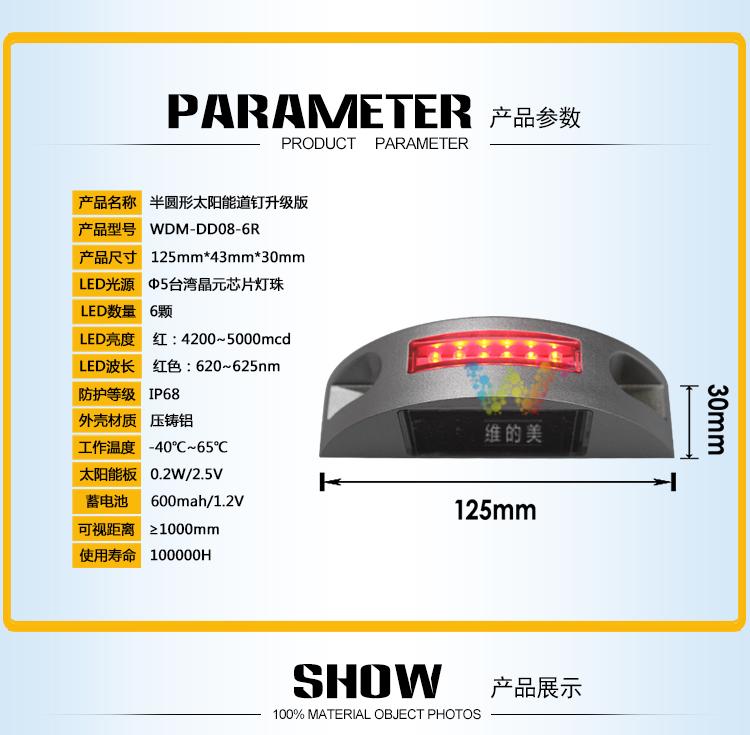 半圆形太阳能道钉升级版(红色)-(维的美)详情页_02