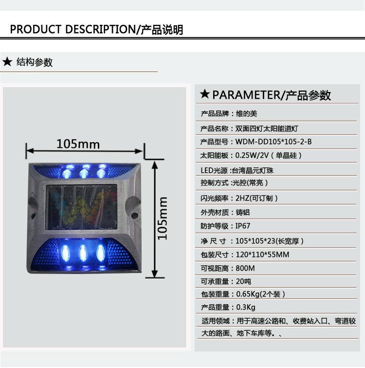 太阳能双面6灯道钉(蓝)