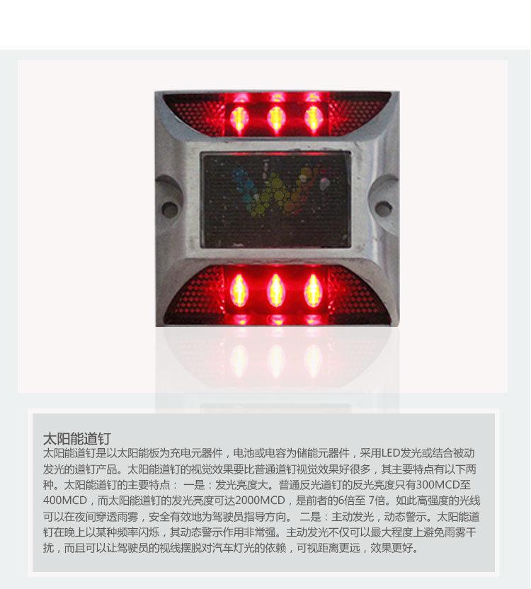太阳能道钉双面6灯(红)