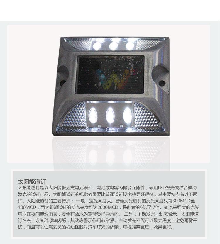 太阳能道钉双面6灯(白)